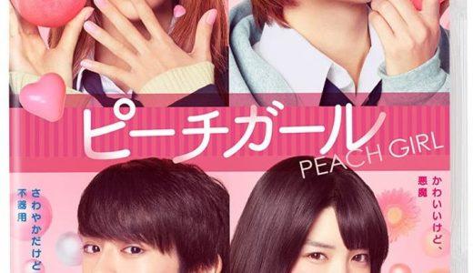 映画「ピーチガール」の評価とネタバレ!無料視聴する方法も紹介!
