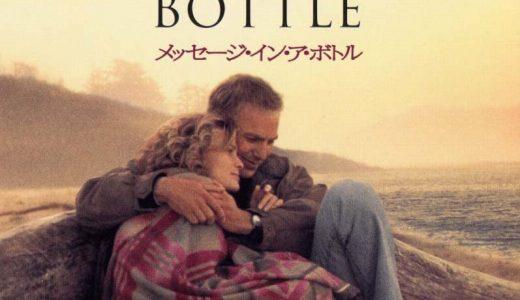 映画「メッセージ・イン・ア・ボトル」の評価とネタバレ!無料視聴する方法も紹介!