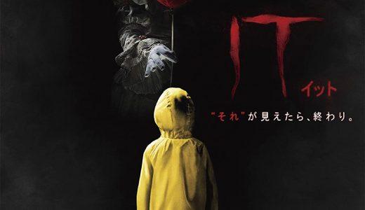 """映画「 IT/イット """"それ""""が見えたら、終わり。」の評価とネタバレ!無料視聴する方法も紹介!"""