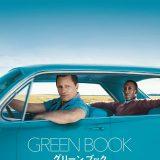 落ち込んだら観るべき!心温まる感動映画『グリーンブック』の感想とストーリー考察【ネタバレあり】